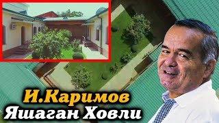 Бугун Ислом Каримов Яшаган Ховли Видеоси  Курсатилди.
