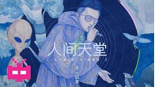 王以太 - ☁️ 人间天堂 ☁️【 LYRIC VIDEO 】