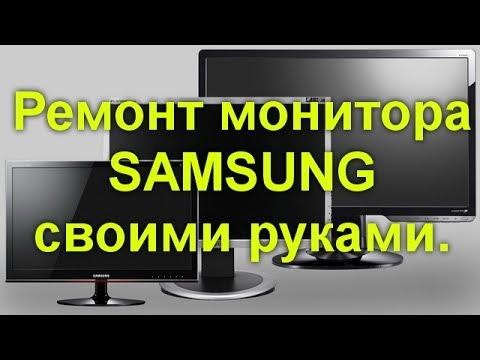 Ремонт монитора SAMSUNG своими руками. Типовая проблема.Пошаговый ремонт