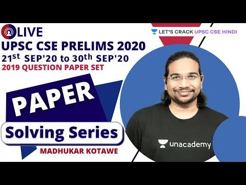 Live Paper Solving Series   2019 Question Paper Set   UPSC CSE PRELIMS 2020   Madhukar Kotawe
