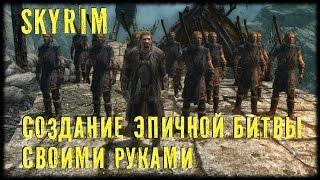 Эпичная битва в Skyrim своими руками. БЕЗ МОДОВ!