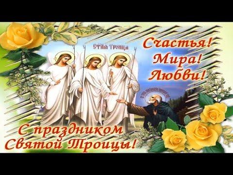 Поздравление с троицей!Красивое поздравление со Святой Троицей!