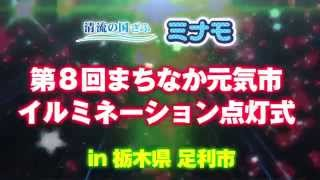 第8回まちなか元気市イルミネーション点灯式(栃木県足利市) 〜ミナモTV〜