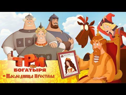 Три богатыря и Наследница престола   мультфильм   2019