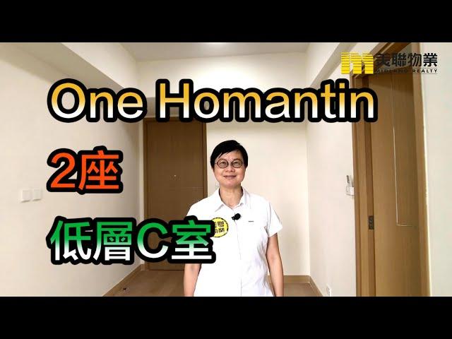 【#代理Can推介】One Homantin2座低层C室