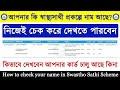 How to Check Your Name in Swasthya Sathi Schemes | স্বাস্থ্যসাথী প্রকল্পে আপনার নাম আছে কিনা দেখুন