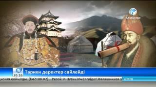 Тарихшылар Абылай ханның Қытай патшасына жолдаған хатының мазмұнын жария етті