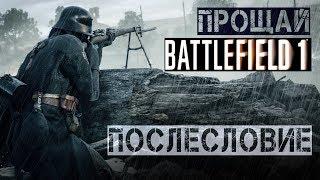 Прощаемся с Battlefield 1 и подводим итоги.