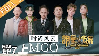 [ENG SUB]MGQ Magazine's Murder Case(Part1)——Who's The Murderer S5 EP7【MGTV】