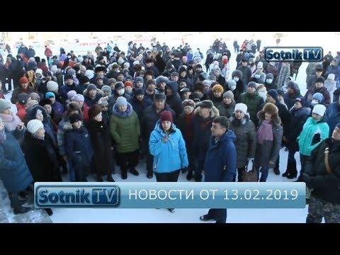 НОВОСТИ. ИНФОРМАЦИОННЫЙ ВЫПУСК 13.02.2019