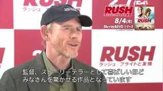 『RUSH』ロン・ハワード監督のコメント