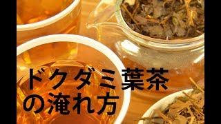 ドクダミ葉茶の淹れ方