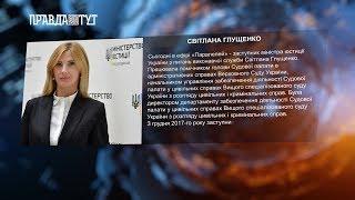 «Паралелі» Світлана Глущенко: Реформа виконавчої служби