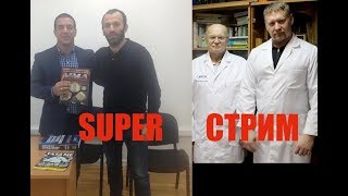 Пятница 22 Марта, в 21ч по Москве 🔥 SUPER - СТРИМ