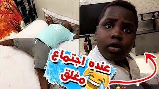 عزازي عنده اجتماع مغلق و سعودي قوي يبي يروح معاة