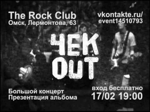 ЧекOUT feat. СливДжем - Приглашение на 17.02