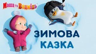 Маша та Ведмідь ☃❄📙 Зимова казка! 📙❄☃
