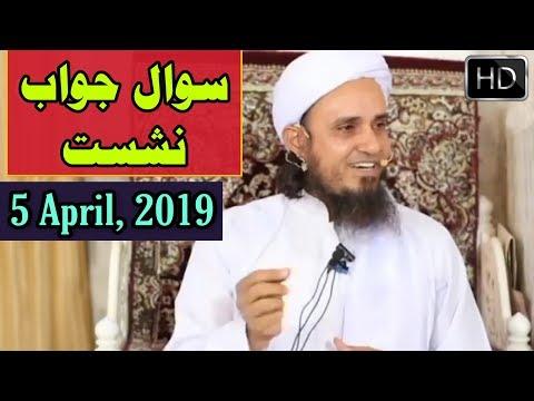 05 April, 2019] Sawal Jawab Session After Juma Ba | Youtube Search