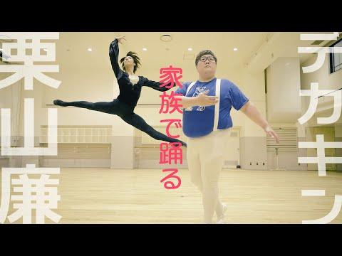 【コラボ】家族で踊る | 栗山廉×デカキン