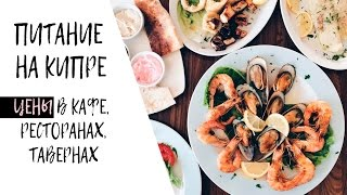 Смотреть онлайн Пафос цена 2017 года: отзыв о стоимости еды на Кипре