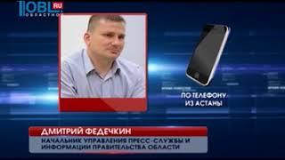 """Челябинская область примет участие в """"Экспо-2017"""" в Астане"""
