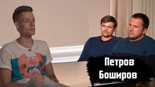 вДудь / Боширов и Петров о соборе и Солсбери