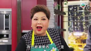 蓮藕排骨湯、清湯蘿蔔牛腩、金華魚肚、紅椒雞 | 暖DD·食平D #14 | 肥媽、陸浩明 | 粵語中字 | TVB 2015
