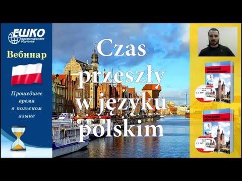 Польский язык. Прошедшее время в польском языке | Czas przeszły w języku polskim