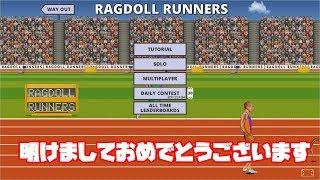 【Ragdoll Runner】陸上ゲームのはずが....。