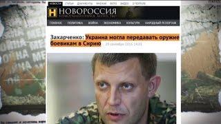 Как Украина в Сирию оружие поставляла и другие сказки Басурина — Антизомби, 30.09