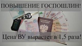 Повышение госпошлин на водительское удостоверение и СТС 2018