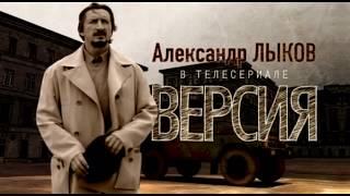 """Версия 1 """"Бешеный"""" 3-4 серия. Криминальный детектив 2017. русские новинки 2017."""
