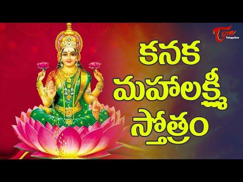 శ్రీ కనక మహాలక్ష్మీ స్తోత్రం..| Goddess Kanaka Mah