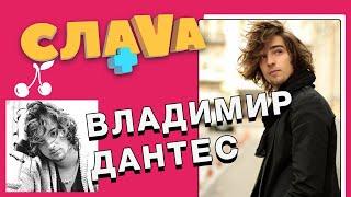 Слава+ Владимир Дантес   О жизни с Дорофеевой, мести другим женщинам и потере девственности