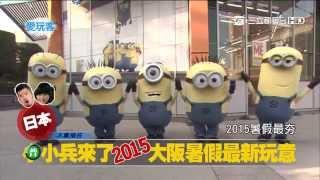 ●我❤愛玩客●【阿達+心緹@大阪】小小兵來了 2015大阪暑假最新玩意 20150812
