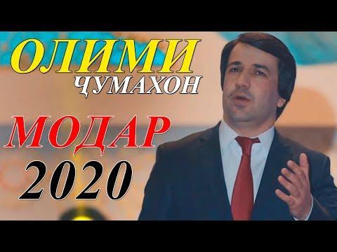 Олими Чумахон - Модар (Клипхои Точики 2020)