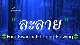 #เนื้อเพลง#ละลาย ละลาย - Fora Kwan x KT Long Flowing(Lyrics)