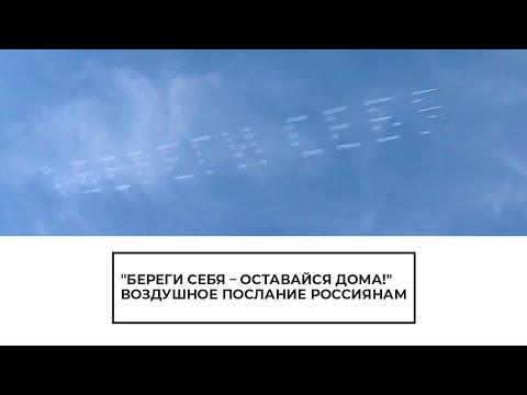 """""""Береги себя - оставайся дома"""": воздушное послание россиянам"""