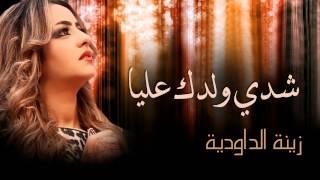 Zina Daoudia - Chedi Weldek Aliya (Official Audio)   زينة الداودية - شدي ولدك عليا تحميل MP3
