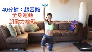 HIIT 40 分鐘:超困難全身運動 肌耐力挑戰 by Grace Life