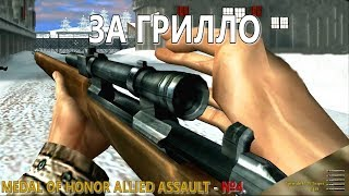 MEDAL OF HONOR: ALLIED ASSAULT - №4. ЗА ГРИЛЛО