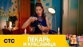 Оксана снова ждёт предложения | Пекарь и красавица