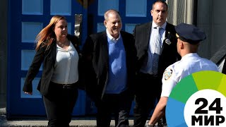 Харви Вайнштейна отпустили под залог $1 млн - МИР 24