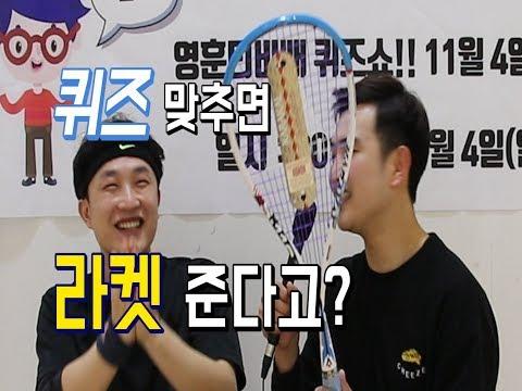 [영훈TV] 퀴즈맞추시면 상품을 드립니다!! 광주광역시에서 열린 퀴즈쇼!!