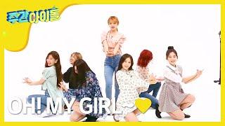 [Weekly Idol EP.373] OH MY GIRL