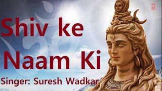 Shiv Ke Naam Ki Shiv Bhajan By Suresh Wadkar