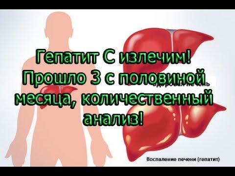 Лечение гепатита с санаторий