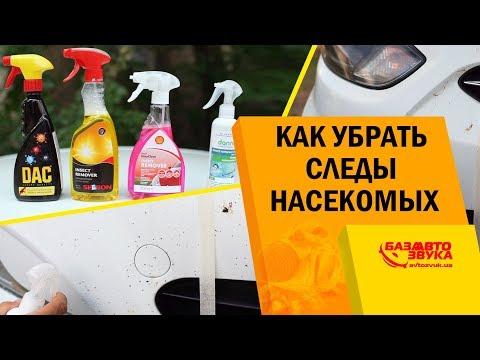 Чистим кузов авто. Как убрать следы насекомых? Очиститель для кузова.