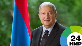 Президент Армении назначил большинство министров - МИР 24