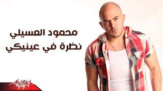 تحميل اغاني Nazra Fe Eineky-photo-Mahmoud El Esseily نظره فى عنيكى-صور-محمود العسيلى MP3
